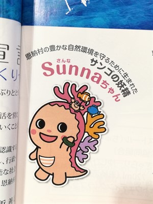 Picture of Sunna, Onna Village's Coral Fairy Mascot.