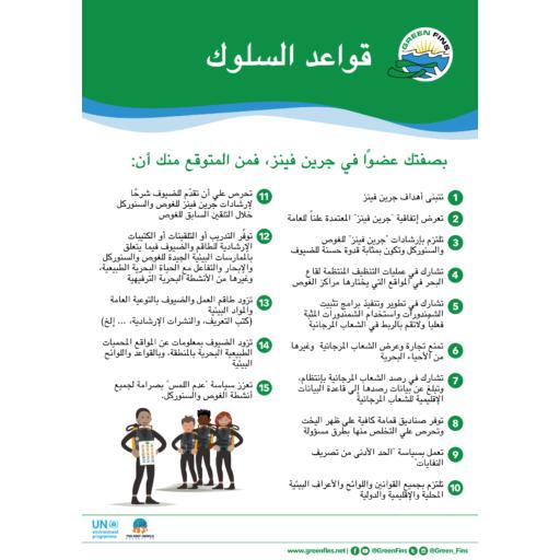 Code of Conduct (Arabic - عربى)