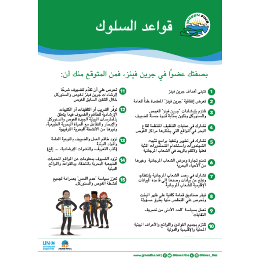 Code of Conduct (Arabic - عربى)
