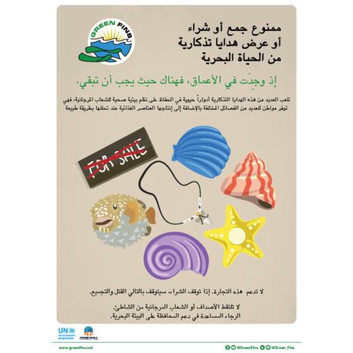 Marine Souvenirs poster (Arabic - عربى)