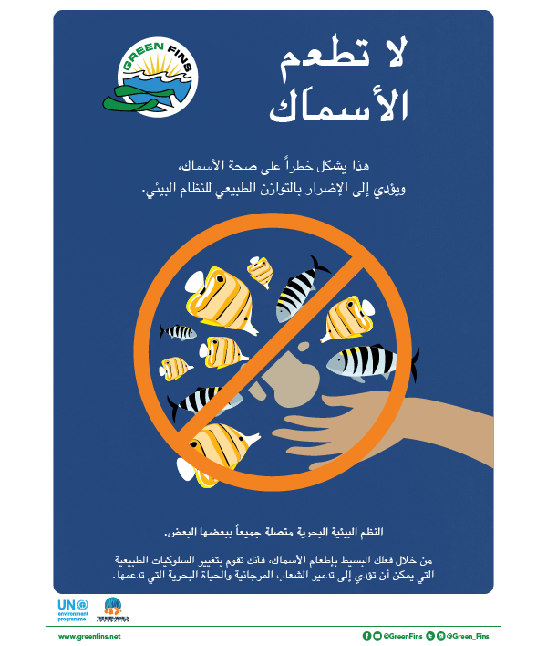 Do not feed the fish poster (Arabic - عربى)