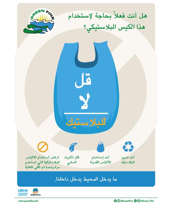 No Plastic (Arabic - عربى)