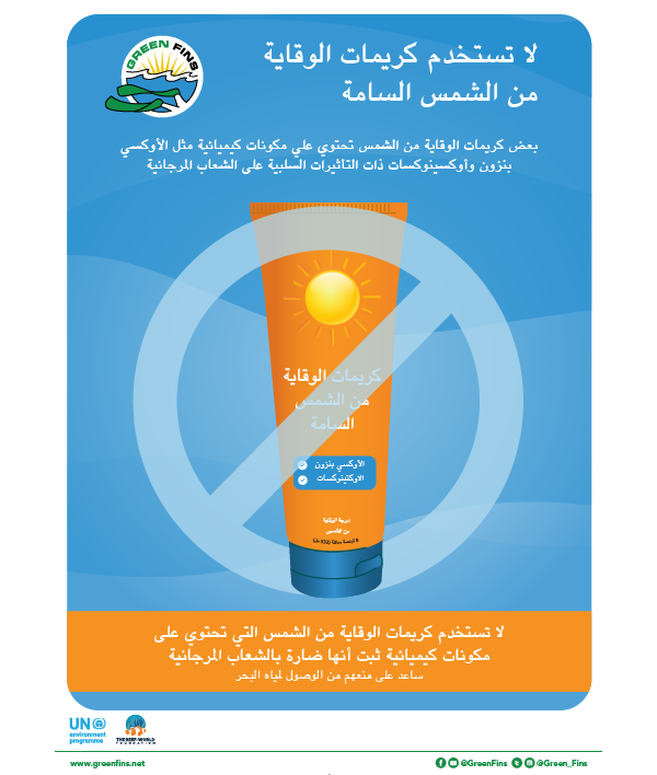 No Toxic Sunscreen Poster (Arabic - عربى)
