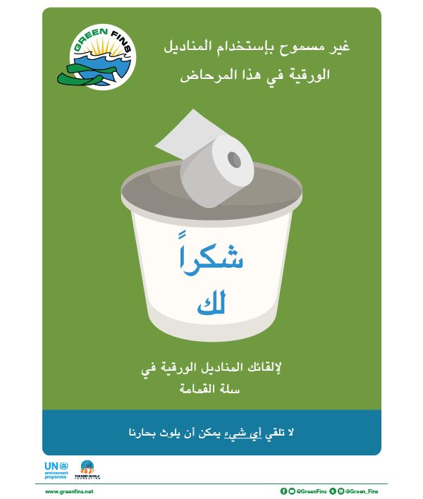 Marine toilet Sign (Arabic - عربى)