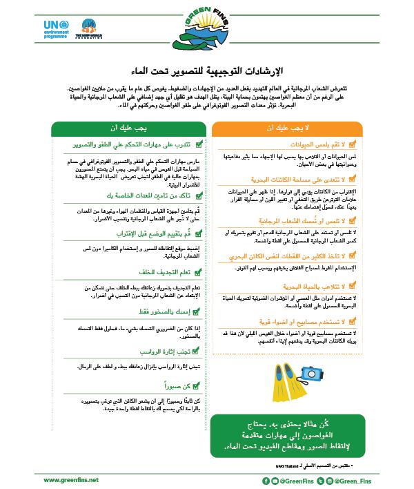 Underwater Photography Guidelines (Arabic - عربى)