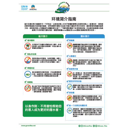 Environmental briefing guidelines (Simplified Chinese - 简体中文)