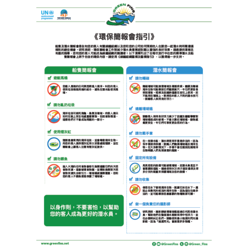 Environmental briefing guidelines (Traditional Chinese - 繁體中文)