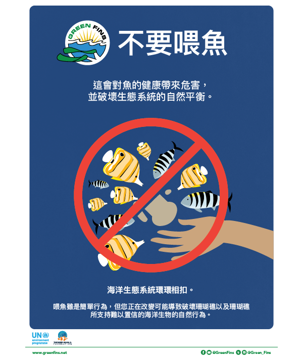 Do not feed the fish poster (Traditional Chinese - 繁體中文)