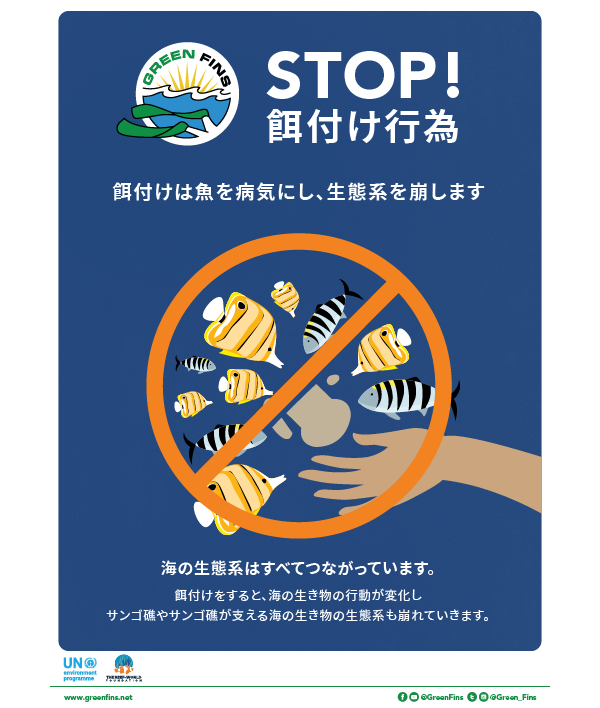 Do not feed the fish poster (Japanese - 日本人)
