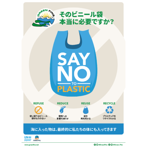 No Plastic (Japanese - 日本人)