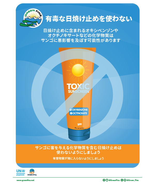 No Toxic Sunscreen Poster (Japanese - 日本人)