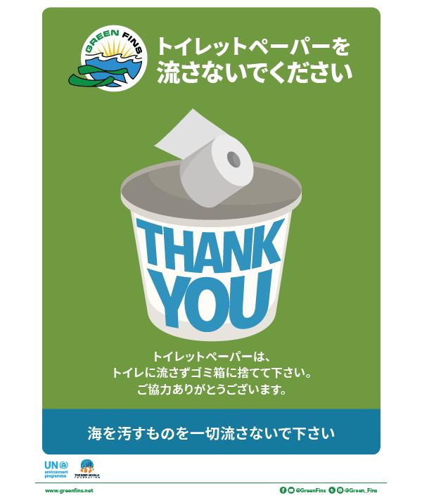Marine toilet Sign (Japanese - 日本人)