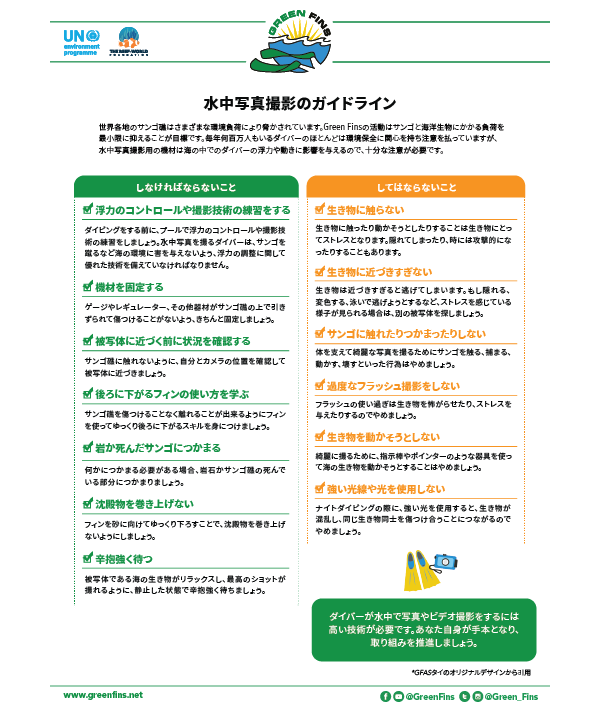 Underwater Photography Guidelines (Japanese - 日本人)