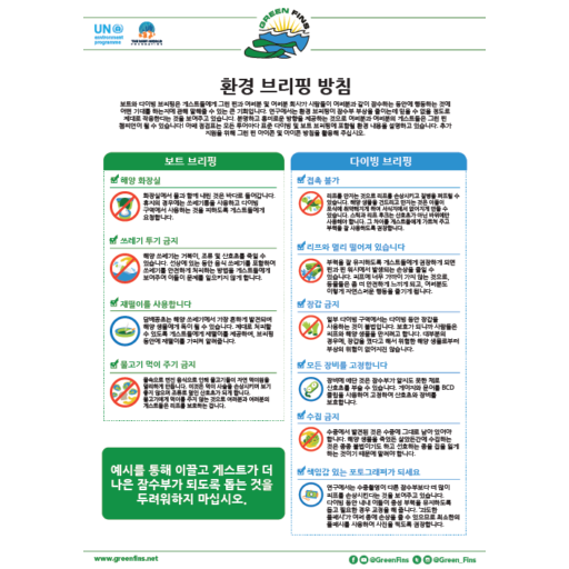 Environmental briefing guidelines (Korean – 한국어)