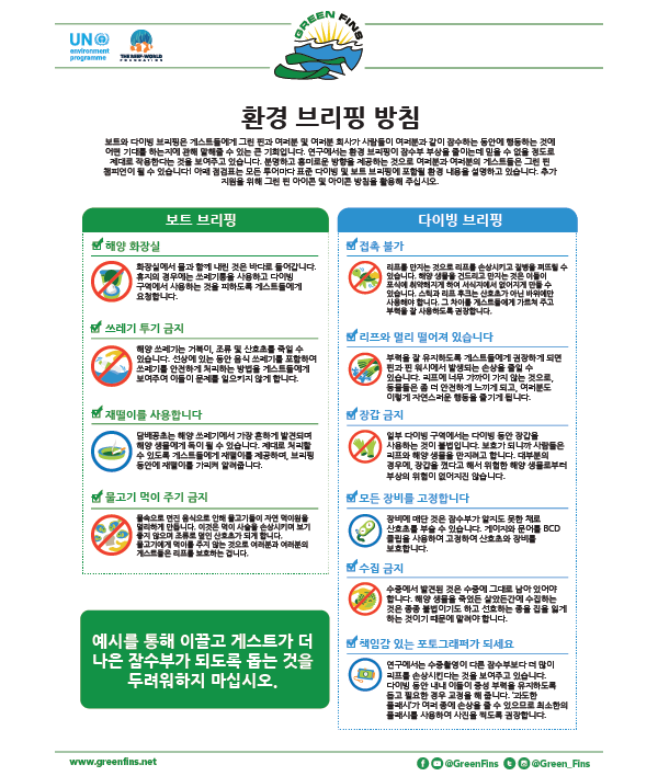 Environmental briefing guidelines (Korean – 한국어)