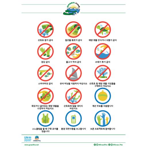 Icons (Korean – 한국어)