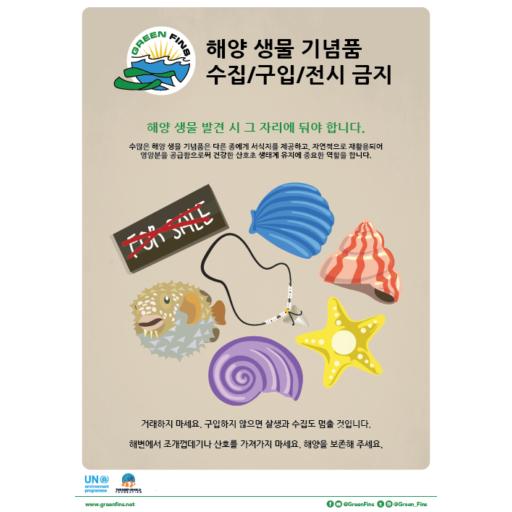 Marine Souvenirs poster (Korean – 한국어)