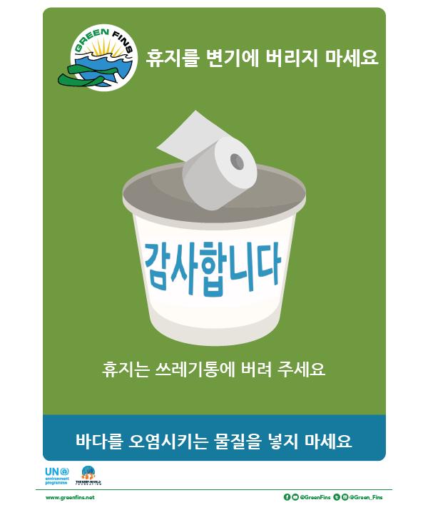 Marine toilet sign (Korean – 한국어)